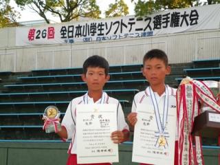 第26回全日本小学生男子優勝