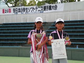 第26回全日本小学生女子優勝