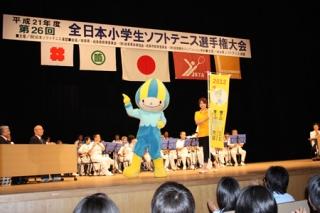 第26回全日本小学生大会
