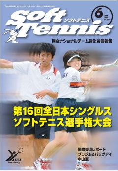 SoftTennis 2009/6 No.661