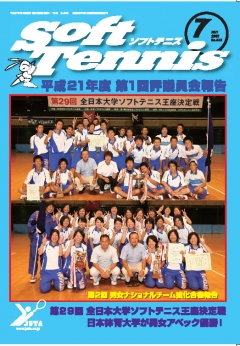 SoftTennis 2009/6 No.662