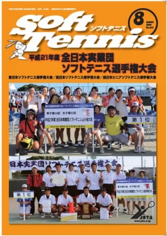 SoftTennis 2009/8 No.663