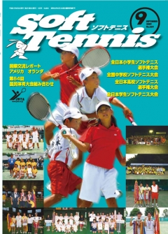 SoftTennis 2009/9 No.664