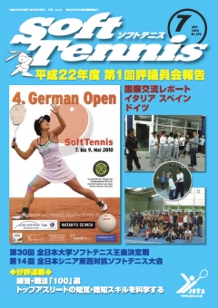SoftTennis 2010/7 No.674