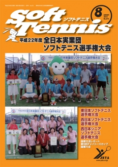 SoftTennis 2010/8 No.675