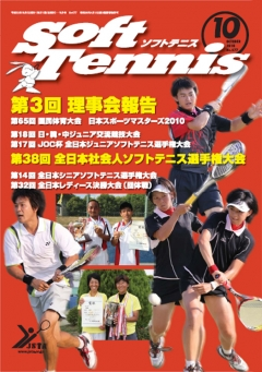 SoftTennis 2010/10 No.677