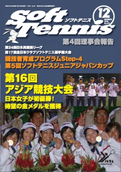 SoftTennis 2010/12 No.679
