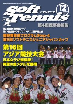 SoftTennis 2010/12 No.679