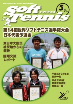 SoftTennis 2011/05 No.684