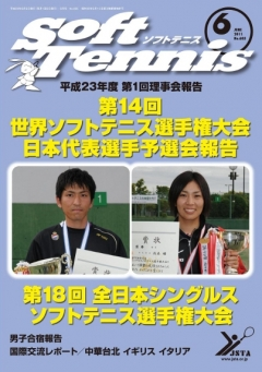 SoftTennis 2011/06 No.685