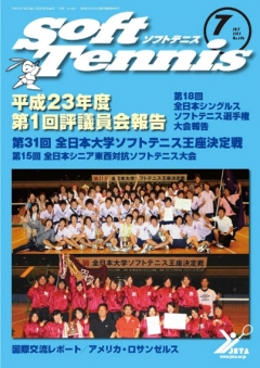 SoftTennis 2011/07 No.686