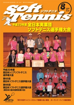 SoftTennis 2011/08 No.687