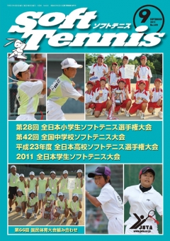 SoftTennis 2011/09 No.688
