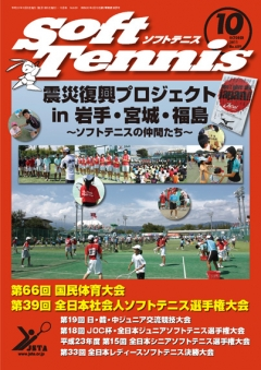 SoftTennis 2011/10 No.689
