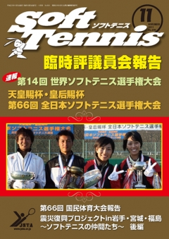 SoftTennis 2011/11 No.690
