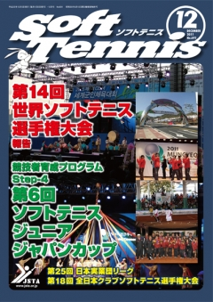 SoftTennis 2011/12 No.691