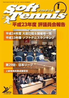 SoftTennis 2012/01 No.692