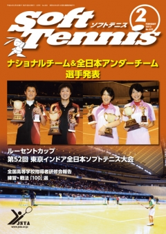 SoftTennis 2012/02 No.693
