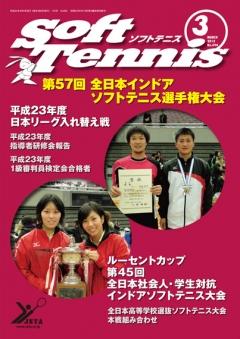 SoftTennis 2012/03 No.694