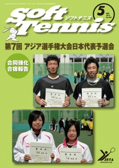 SoftTennis 2012/05 No.696