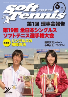 SoftTennis 2012/06 No.697