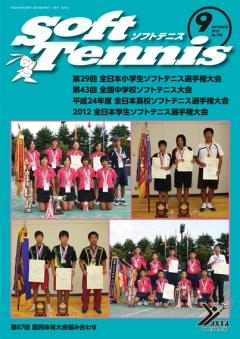 SoftTennis 2012/09 No.700
