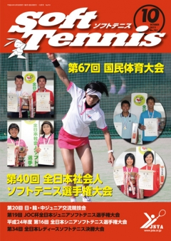 SoftTennis 2012/10 No.701