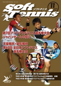 SoftTennis 2012/11 No.702