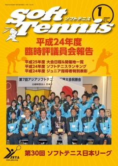 SoftTennis 2013/01 No.704