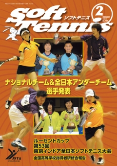 SoftTennis 2013/02 No.705