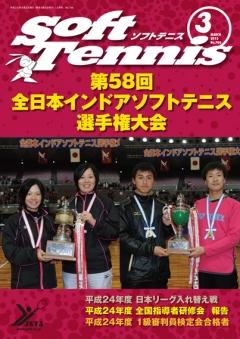SoftTennis 2013/03 No.706