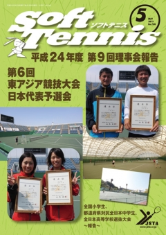 SoftTennis 2013/05 No.708