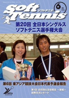 SoftTennis 2013/06 No.709