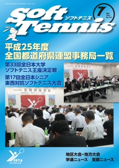 SoftTennis 2013/07 No.710