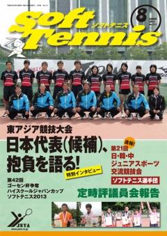 SoftTennis 2013/08 No.711