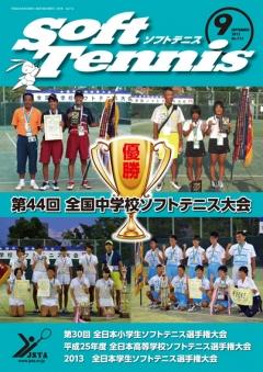 SoftTennis 2013/09 No.712