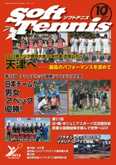 SoftTennis 2013/10 No.713
