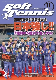 SoftTennis 2013/11 No.714