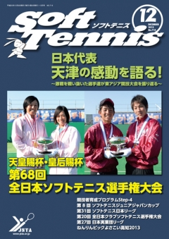 SoftTennis 2013/12 No.715
