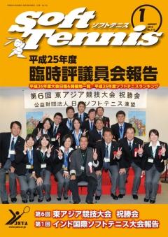 SoftTennis 2014/1 No.716