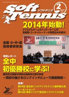 SoftTennis 2014/2 No.717