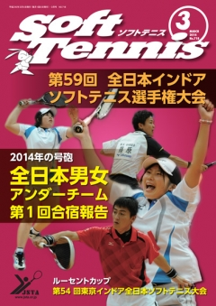 SoftTennis 2014/3 No.718