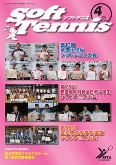 SoftTennis 2014/4 No.719