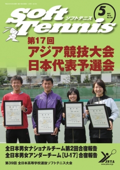 SoftTennis 2014/5 No.720