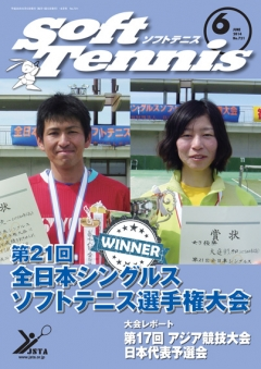 SoftTennis 2014/6 No.721