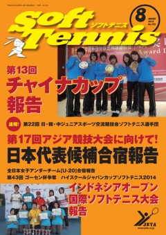 SoftTennis 2014/8 No.723
