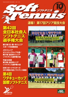 SoftTennis 2014/10 No.725