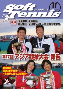 SoftTennis 2014/11 No.726