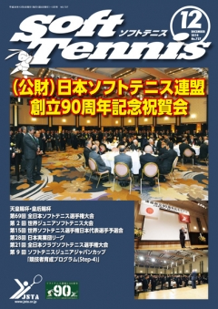 SoftTennis 2014/12 No.727
