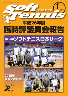 SoftTennis 2015/01 No.728